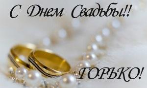 Поздравление своими словами на свадьбе молодым