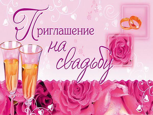 Приглашения на годовщину свадьбы открытки